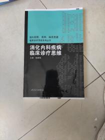 国内临床诊疗思维系列丛书·消化内科疾病临床诊疗思维