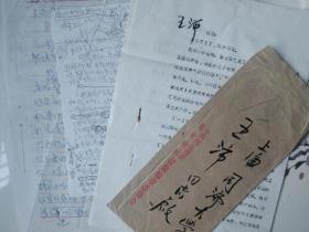 编委会征集《冀鲁豫日报》史料 至 王沛 函件附王沛回信札底稿