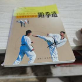 跆拳道——大学体育系列教材,内页干净