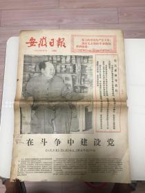 老报纸(安徽日报1976年七月一日)