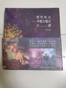 爱 小时光(韩文)