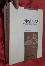 仰望星空 : 当代哲学前沿问题论集【16开】