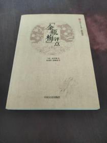 """""""金瓶梅""""评点/徐州明清十人文萃·张竹坡集"""