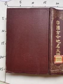 中国古今地名大辞典