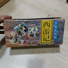 大型连环画 西游记(全60册)全书六十册