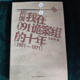 我在091诡案组的十年:历者向您讲述1961—1971年中国从未公开的世界级诡异大案
