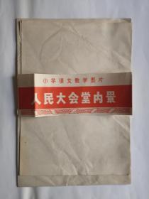 小学语文教学图片  人民大会堂内景(全套2幅)