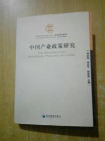 中国产业政策研究