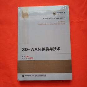 国之重器出版工程SD-WAN架构与技术