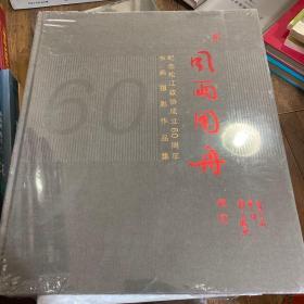 风雨同舟——纪念松江政协成立60周年书画摄影作品集