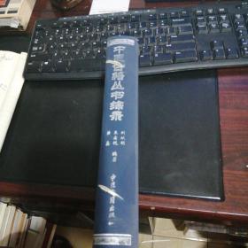 中医古籍丛书综录(锯印不影响使用看图)