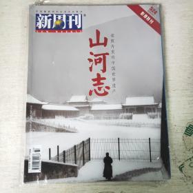 新周刊2018年第19期总第524期(影像特刊):专题·山河志·老照片里的中国世界遗产