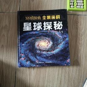 环球探索全景百科 星球探秘