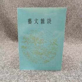 特惠· 台湾万卷楼版 朱光潜《艺文杂谈》(锁线胶订;绝版)
