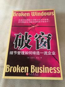 破窗:细节管理如何缔造一流企业