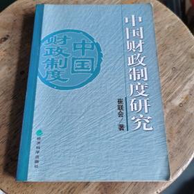 中国财政制度研究