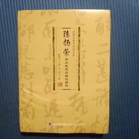 全国名老中医药专家陈扬荣学术思想和临证经验(精装)