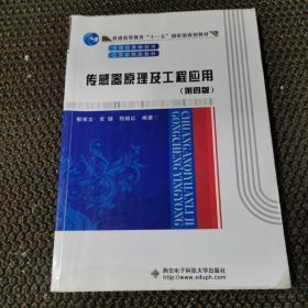 传感器原理及工程应用(第四版)