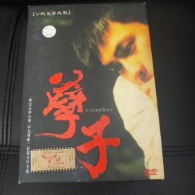 孽子DVD原版套装  10碟D9绝版收藏 豆瓣评分8.9