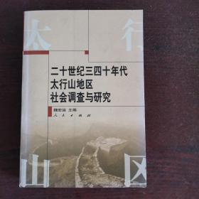 二十世纪三四十年代太行山地区社会调查与研究