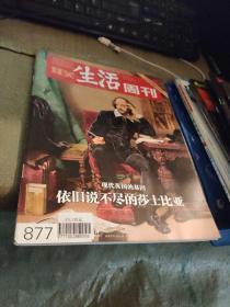 三联生活周刊  2016  11