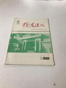 校友通讯1993/1