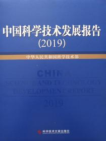 中国科学技术发展报告2019