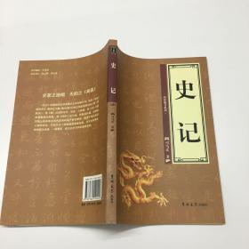 史记•理想藏书系列