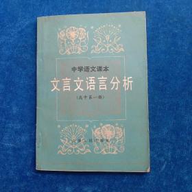 中学语文课本   文言文语言分析(高中第一册)