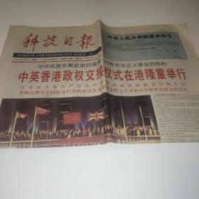 科技日报  1997年7月1日