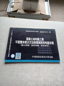 06G101-6混凝土结构施工图平面整体表示方法制图规则和构造详图(独立基础、条形基础、桩基承台)(国家建筑标准设计图集)—结构专业