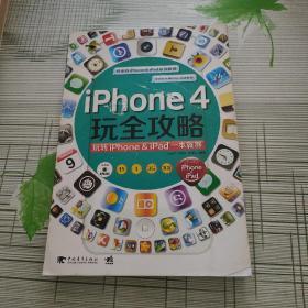iPhone4玩全攻略:玩转iPhone & iPad一本就够(带光盘)