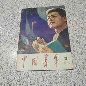 中国青年1979年第2期