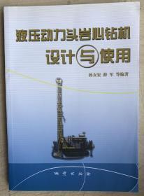 液压动力头岩心钻机设计与使用(签名本)