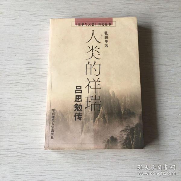人类的祥瑞-吕思勉传