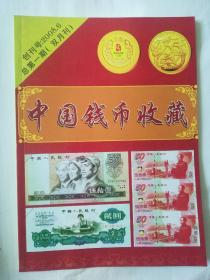 集邮杂志增刊2010.16