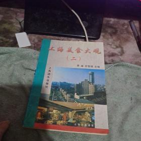 上海美食大观(二)
