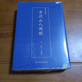 艺术文献集成:弇州山人题跋(全2册)