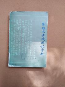刘鄂及老残游记资料