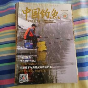 中国钓鱼2017年1.2.4.7.8.9..10.11.12