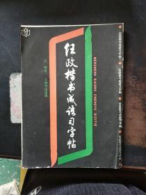 任政楷书成语习字帖