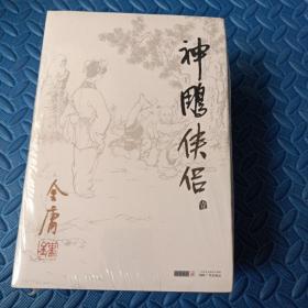 (朗声旧版)金庸作品集(09-12)-神雕侠侣(全四册)