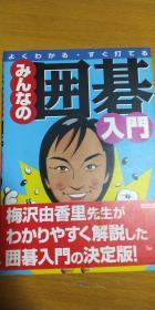 【日本原版围棋书】梅泽由香里的围棋入门(梅泽由香里六段 著,彩色教学版)