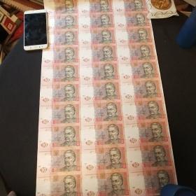 中国外交纪念连体钞 中乌建交二十周年整版连体钞