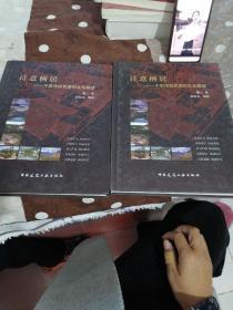 诗意栖居-中国传统民居的文化解读(共三册)