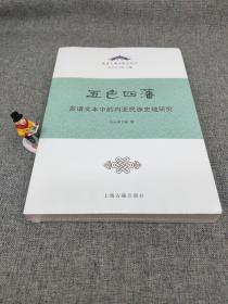 五色四藩:多语文本中的内亚民族史研究