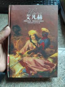 艾凡赫 译林世界文学名著 精装本