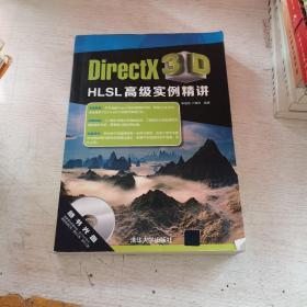 DirectX 3D HLSL高级实例精讲 没有光盘