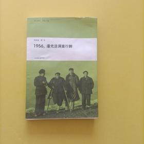 1956,潘光旦调查行脚 一版一印
