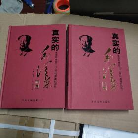 真实的毛泽东:毛泽东身边工作人员的回忆